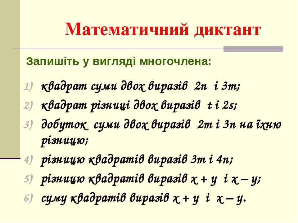 Математичний диктант Запишіть у вигляді многочлена: квадрат суми двох виразів...