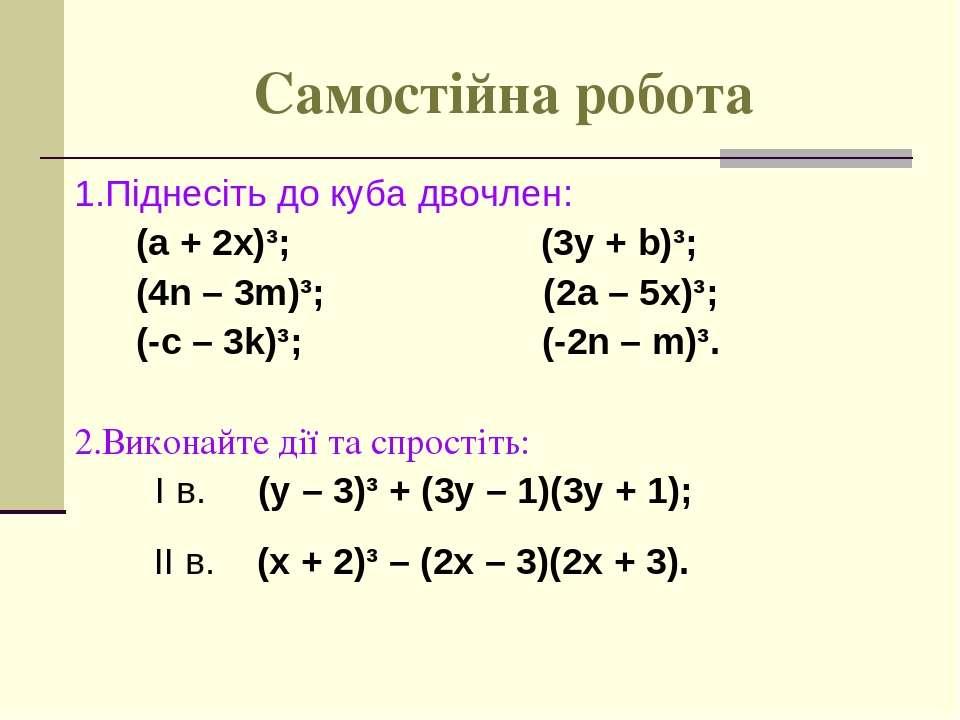 Самостійна робота 1.Піднесіть до куба двочлен: (a + 2x)³; (3y + b)³; (4n – 3m...