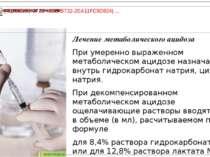 Лечение метаболического ацидоза При умеренно выраженном метаболическом ацидоз...
