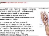 Гемодиализ (от греч. haemo - крово- и dialisis - отделение, разложение) - эфф...
