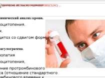 Клинический анализ крови. тромбоцитопения. анемия. лейкоцитоз со сдвигом форм...