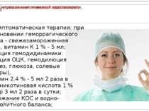 II. Симптоматическая терапия: при возникновении геморрагического диатеза - св...