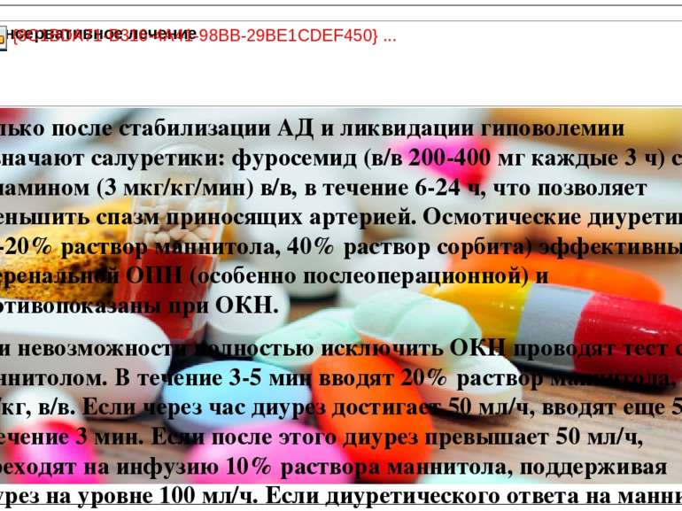 Только после стабилизации АД и ликвидации гиповолемии назначают салуретики: ф...