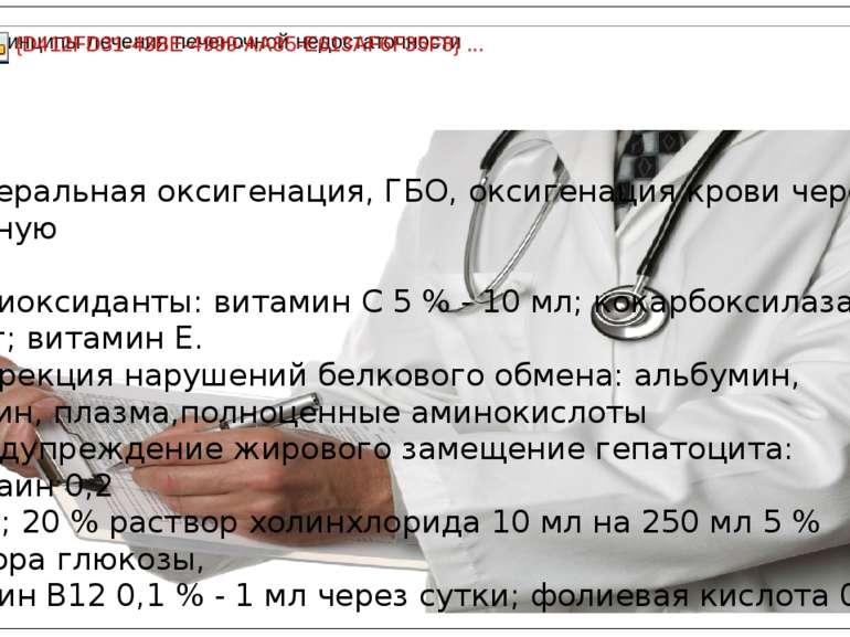 1. Ентеральная оксигенация, ГБО, оксигенация крови через пупочную вену. 2. Ан...