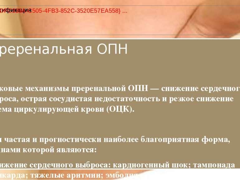 Преренальная ОПН Пусковые механизмы преренальной ОПН — снижение сердечного вы...