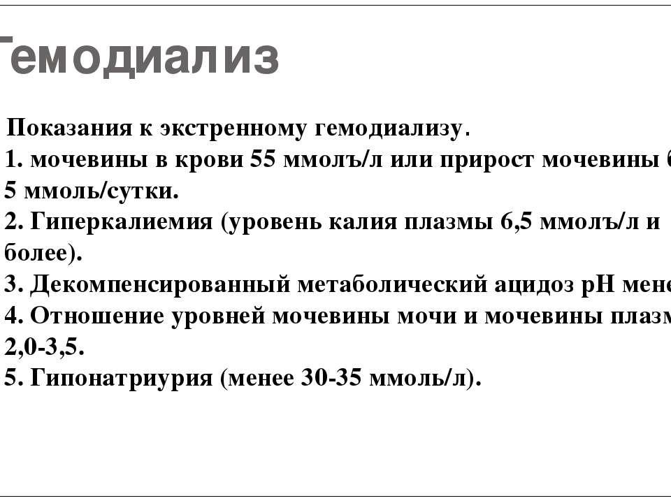 Гемодиализ Показания к экстренному гемодиализу. 1. мочевины в крови 55 ммолъ/...