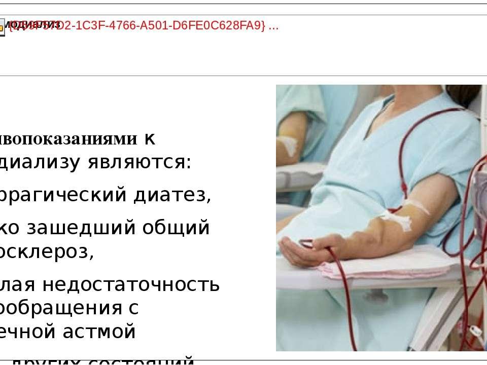 Противопоказаниями к гемодиализу являются: геморрагический диатез, далеко заш...