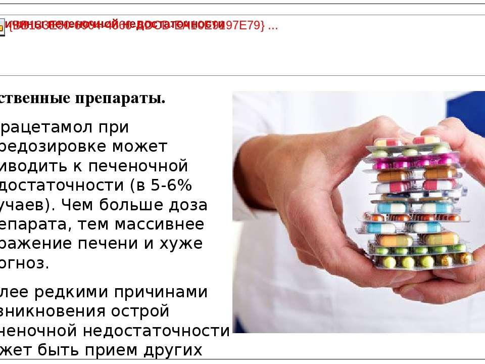 Лекарственные препараты. Парацетамол при передозировке может приводить к пече...