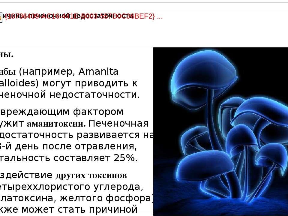 Токсины. Грибы (например, Amanita phalloides) могут приводить к печеночной не...
