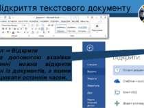 Відкриття текстового документу Файл Відкрити За допомогою вказівки Останні мо...