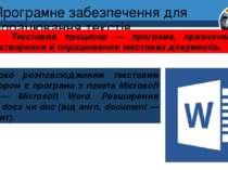 Програмне забезпечення для опрацювання текстів Розділ 3 § 13 Широко розповсюд...