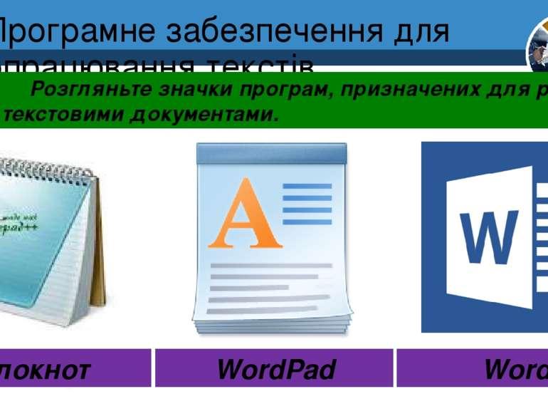 Програмне забезпечення для опрацювання текстів Розгляньте значки програм, при...