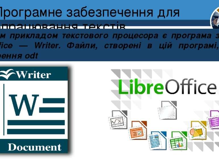 Програмне забезпечення для опрацювання текстів Розділ 3 § 13 Іншим прикладом ...