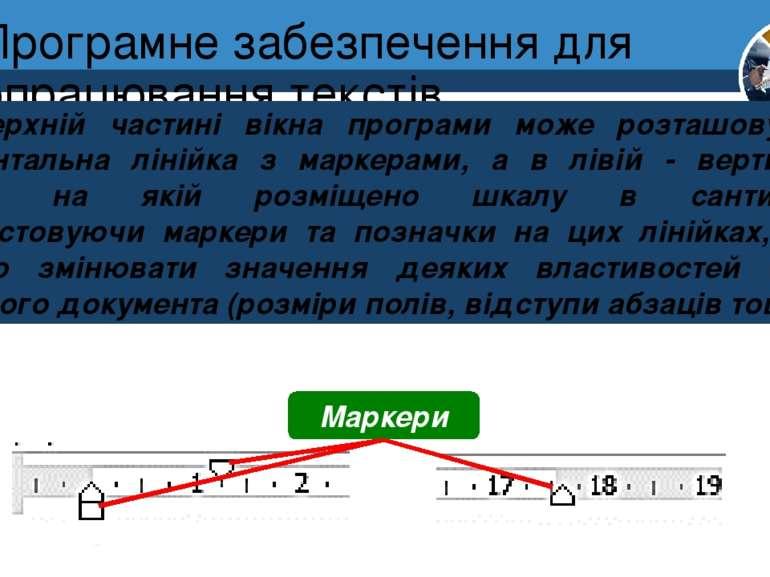 Програмне забезпечення для опрацювання текстів Розділ 3 § 13 У верхній частин...