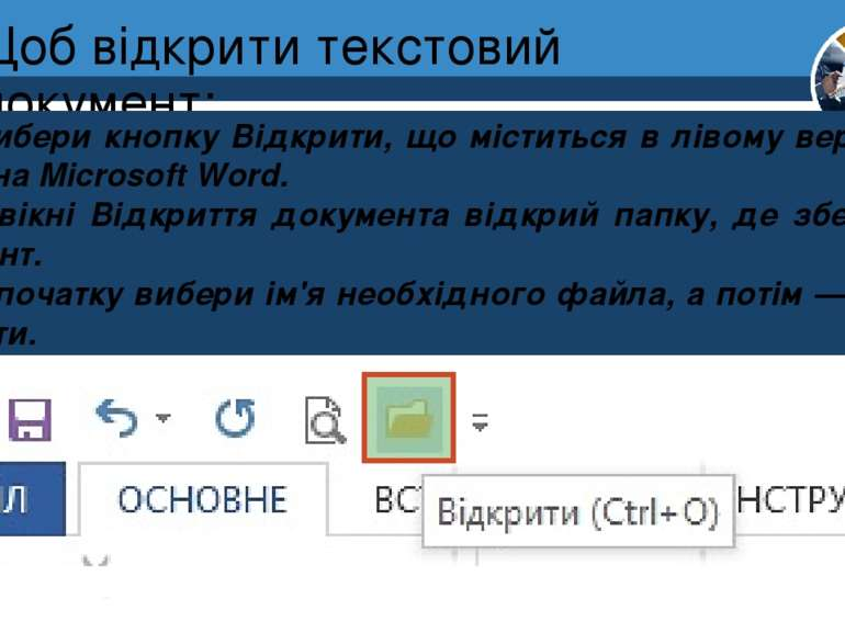 Щоб відкрити текстовий документ: 1. Вибери кнопку Відкрити, що міститься в лі...