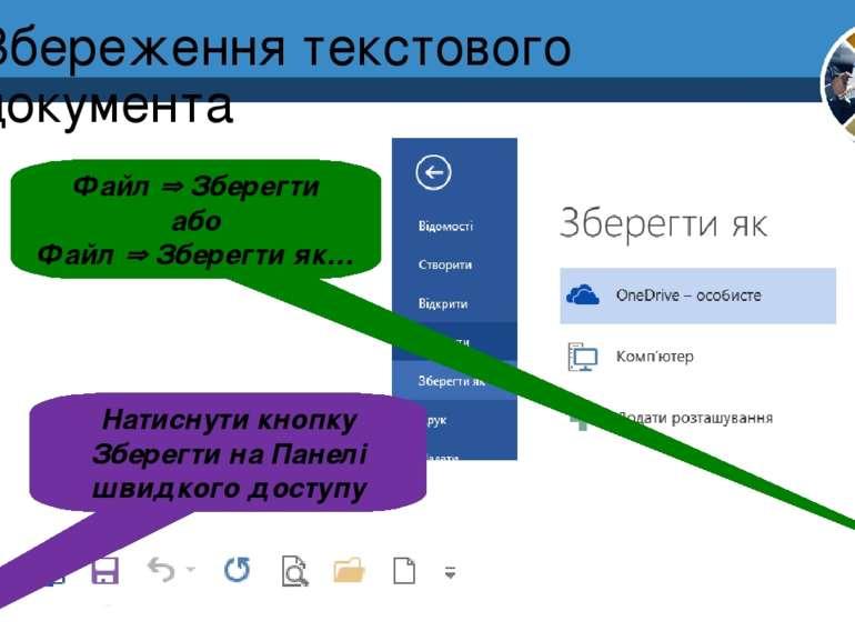 Збереження текстового документа Натиснути кнопку Зберегти на Панелі швидкого ...