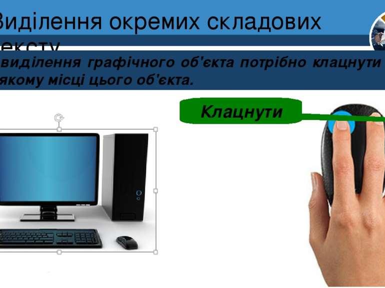 Виділення окремих складових тексту Для виділення графічного об'єкта потрібно ...