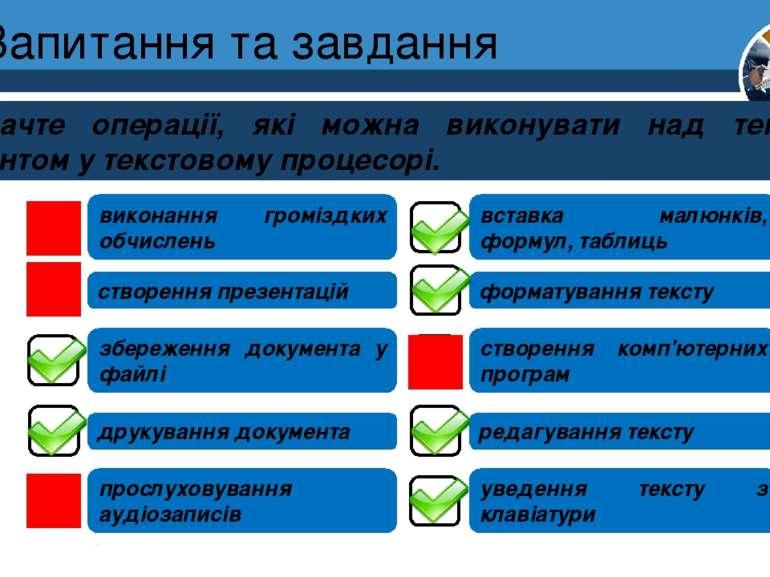Запитання та завдання Позначте операції, які можна виконувати над текстовим д...