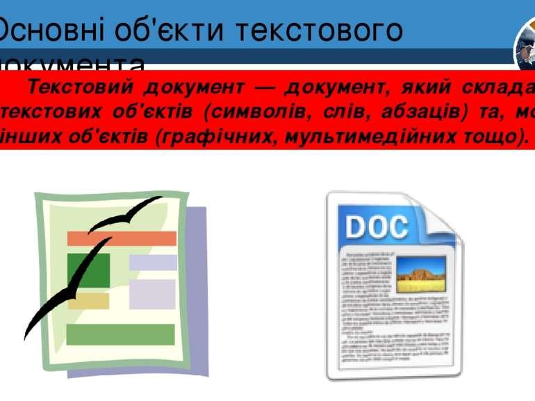 Основні об'єкти текстового документа Розділ 3 § 13 Текстовий документ — докум...