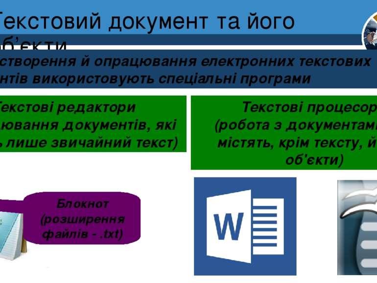 Текстовий документ та його об'єкти Розділ 3 § 13 Блокнот (розширення файлів -...