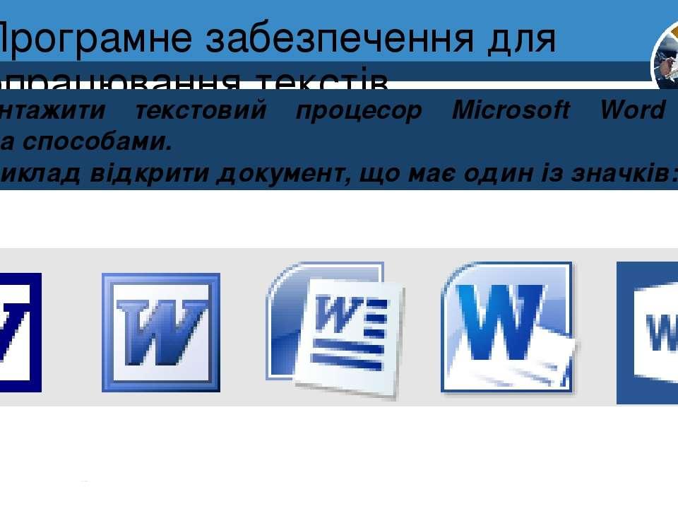 Програмне забезпечення для опрацювання текстів Розділ 3 § 13 Завантажити текс...