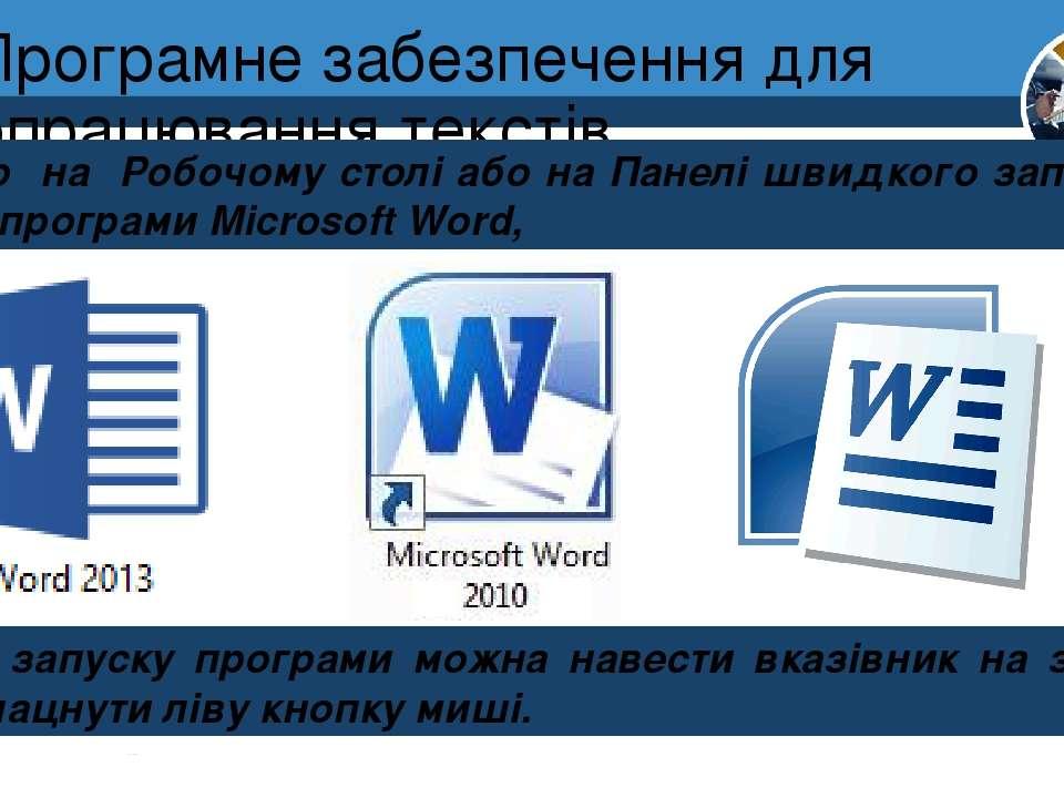 Програмне забезпечення для опрацювання текстів Якщо на Робочому столі або на ...