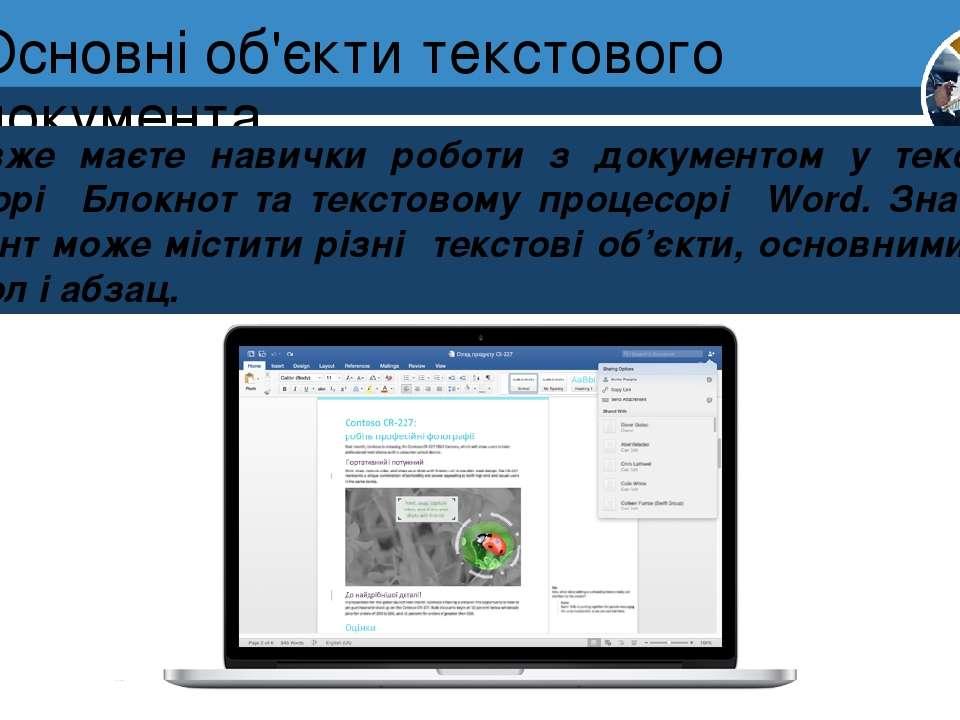 Основні об'єкти текстового документа Розділ 3 § 13 Ви вже маєте навички робот...
