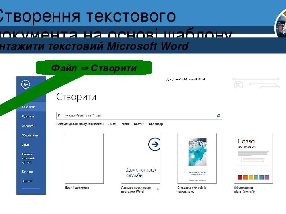 Створення текстового документа на основі шаблону Завантажити текстовий Micros...