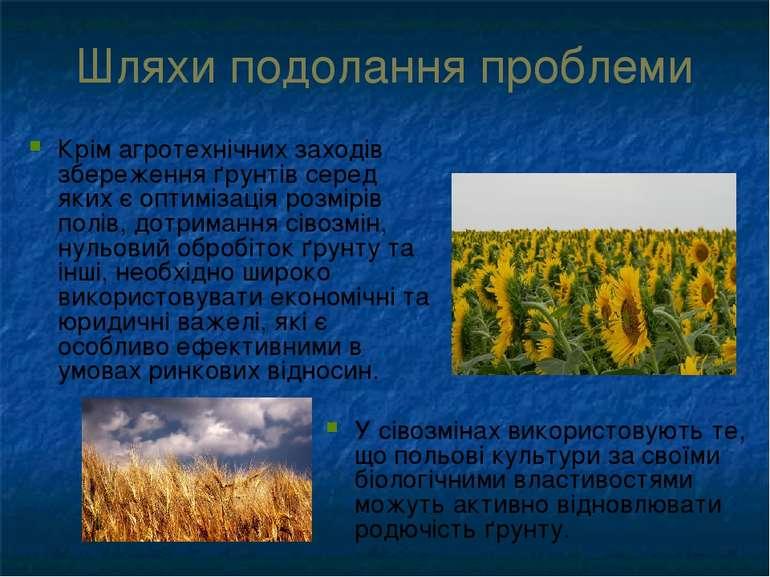 Шляхи подолання проблеми Крім агротехнічних заходів збереження ґрунтів серед ...