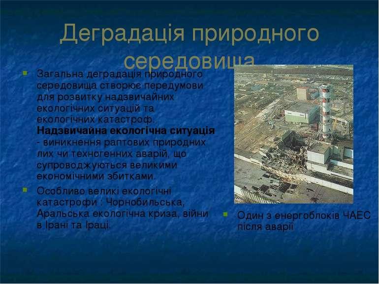 Деградація природного середовища Загальна деградація природного середовища ст...