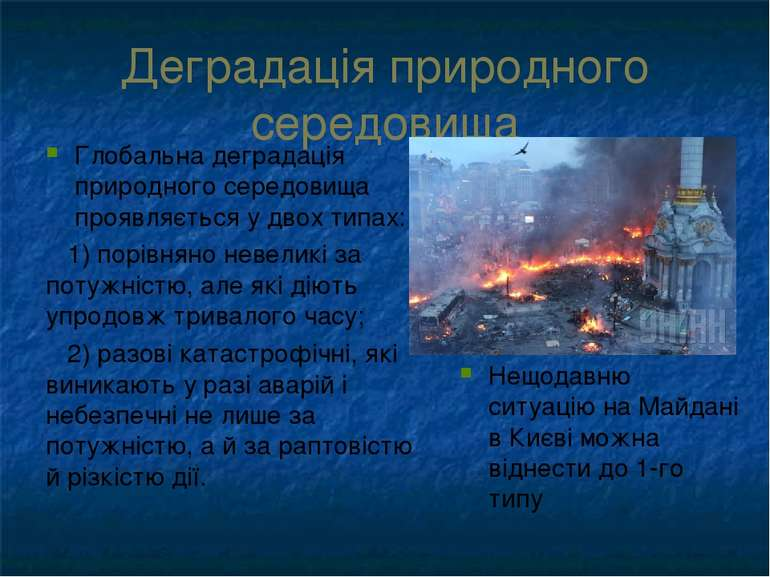 Деградація природного середовища Глобальна деградація природного середовища п...