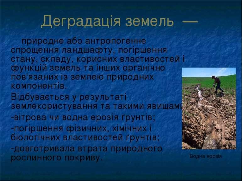 Деградація земель — природне або антропогенне спрощення ландшафту, погіршенн...