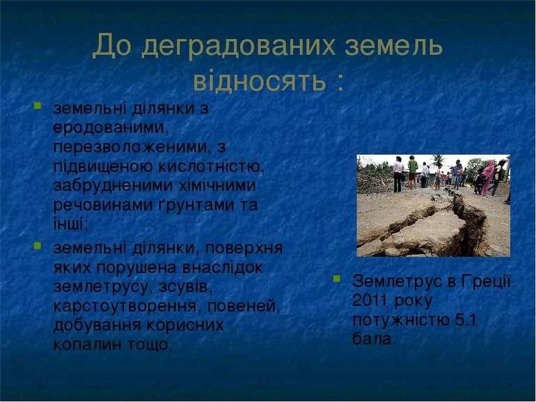 До деградованих земель відносять : земельні ділянки з еродованими, перезволож...