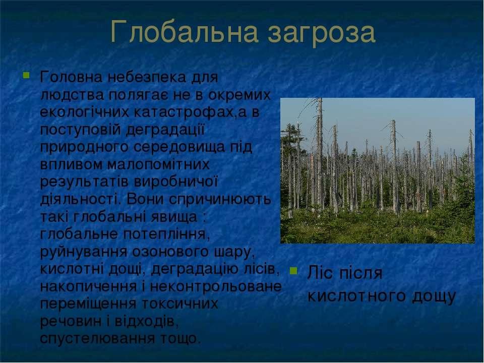 Глобальна загроза Головна небезпека для людства полягає не в окремих екологіч...