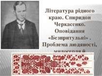 Література рідного краю. Спиридон Черкасенко. Оповідання «Безпритульні» . Про...