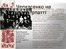 Черкасенко на Закарпатті Письменник обрав інший шлях— ближче до українського...