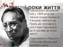 Останні роки життя Черкасенко змушений був у1929році під тиском влади покин...