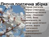 Першапоетична збіркаСпиридона Черкасенка носила назву «Хвилини» (1909). Вон...