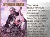 Підсумком двадцятилітньої поетичної творчості Спиридона Черкасенка стали його...