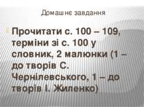 Домашнє завдання Прочитати с. 100 – 109, терміни зі с. 100 у словник, 2 малюн...