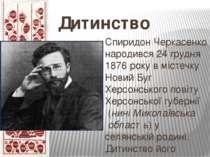 Дитинство Спиридон Черкасенко народився24 грудня1876року в містечкуНовий ...