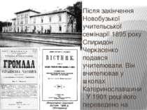 Після закінчення Новобузької учительської семінарії1895року Спиридон Черкас...