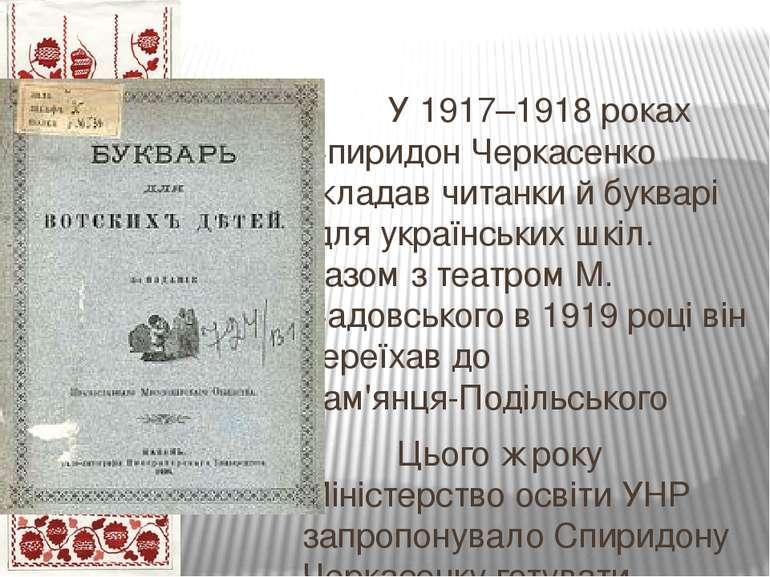У1917–1918роках Спиридон Черкасенко укладав читанки йбукварідля українськ...