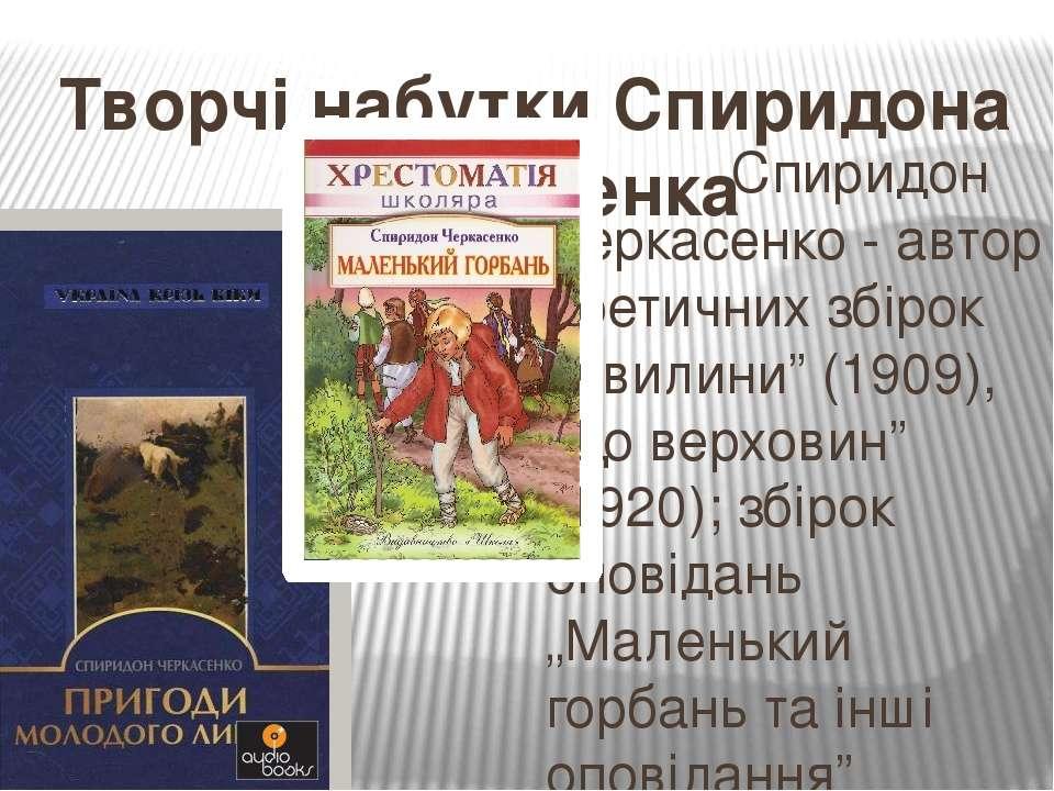 Творчі набутки Спиридона Черкасенка Спиридон Черкасенко - автор поетичних збі...