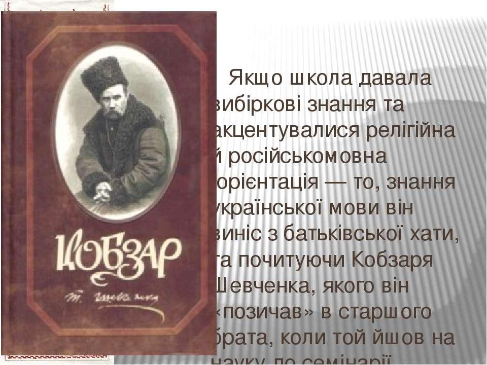 Якщо школа давала вибіркові знання та акцентувалися релігійна йросійськомовн...