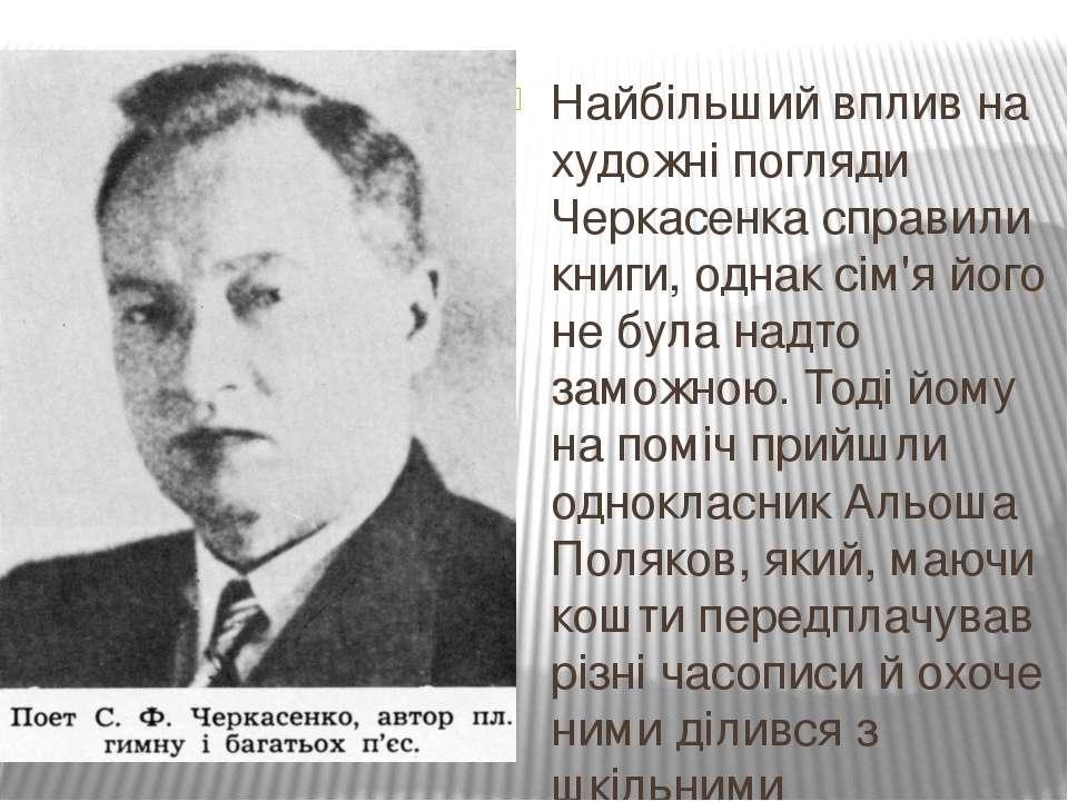 Найбільший вплив на художні погляди Черкасенка справили книги, однак сім'я йо...