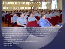 Навчальний процес у системі підвищення кваліфікації повинний сполучити пробле...