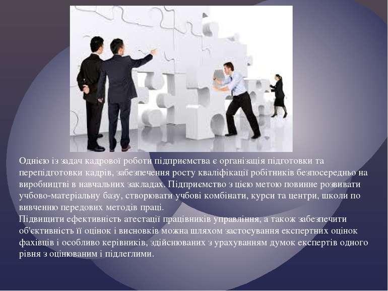 Однією із задач кадрової роботи підприємства є організація підготовки та пере...