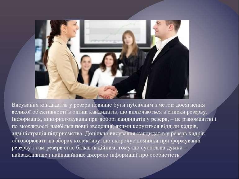 Висування кандидатів у резерв повинне бути публічним з метою досягнення велик...