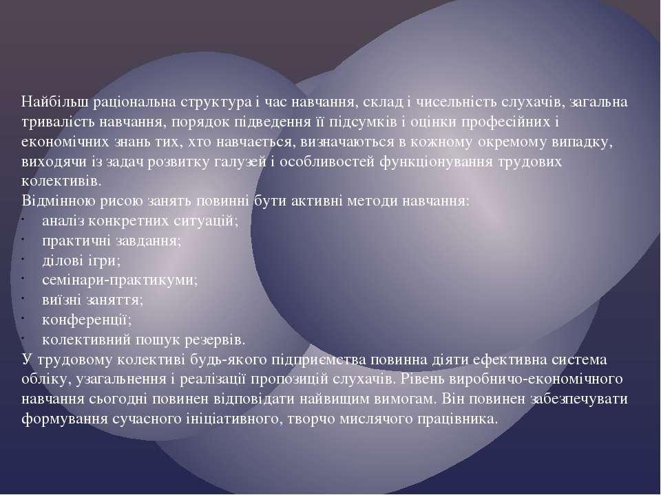 Найбільш раціональна структура і час навчання, склад і чисельність слухачів, ...